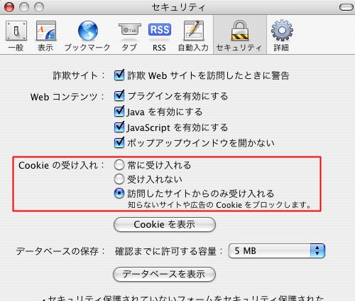 【Macintosh Safari】をお使いの方へ